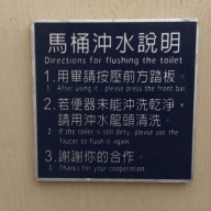 Taiwan bathroom 1