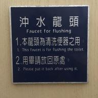 Taiwan bathroom 2